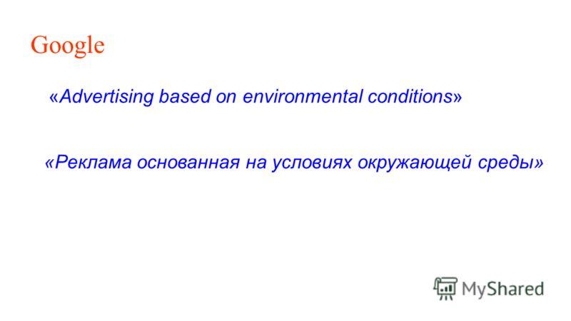 Google «Advertising based on environmental conditions» «Реклама основанная на условиях окружающей среды»