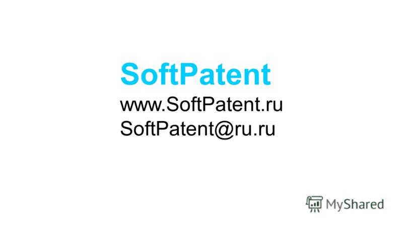 SoftPatent www.SoftPatent.ru SoftPatent@ru.ru
