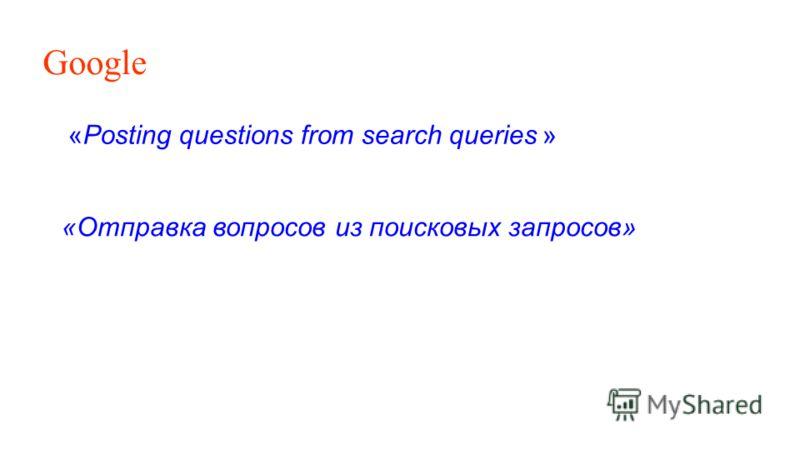 Google «Posting questions from search queries » «Отправка вопросов из поисковых запросов»