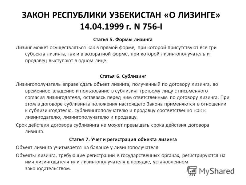 ЗАКОН РЕСПУБЛИКИ УЗБЕКИСТАН «О ЛИЗИНГЕ» 14.04.1999 г. N 756-I Статья 5. Формы лизинга Лизинг может осуществляться как в прямой форме, при которой присутствуют все три субъекта лизинга, так и в возвратной форме, при которой лизингополучатель и продаве