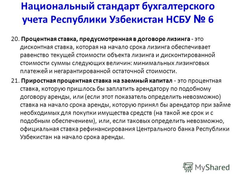 Национальный стандарт бухгалтерского учета Республики Узбекистан НСБУ 6 20. Процентная ставка, предусмотренная в договоре лизинга - это дисконтная ставка, которая на начало срока лизинга обеспечивает равенство текущей стоимости объекта лизинга и диск
