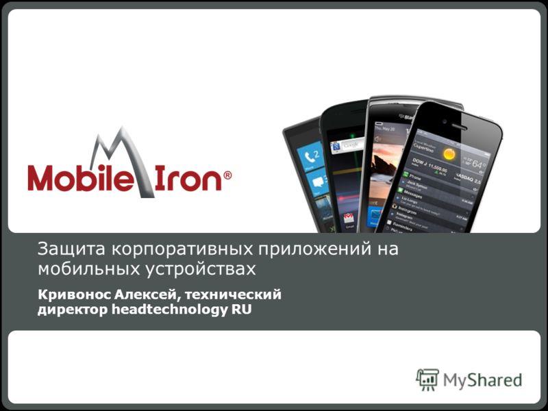 MobileIron Confidential 1 Защита корпоративных приложений на мобильных устройствах Кривонос Алексей, технический директор headtechnology RU MobileIron - Confidential1