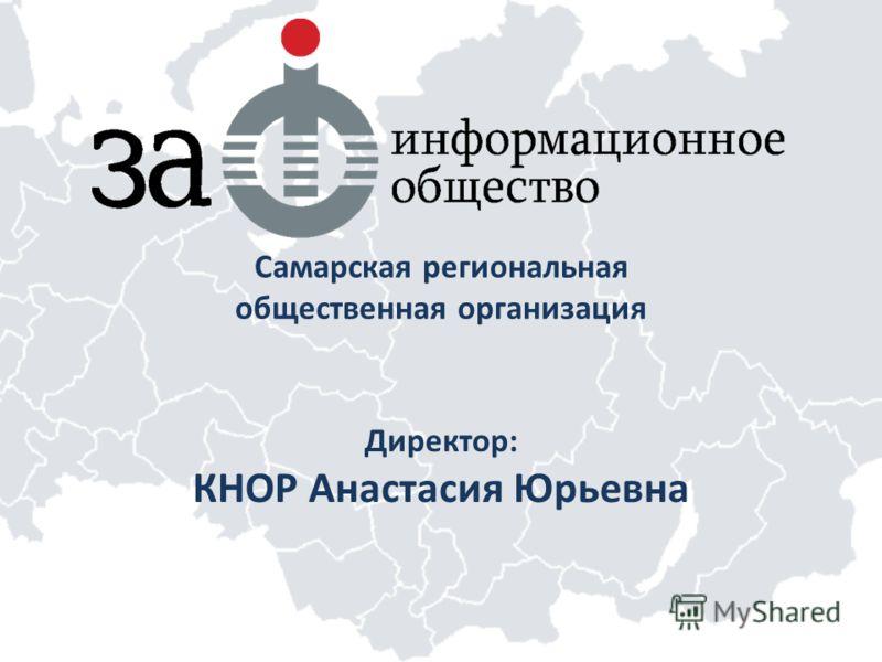 Самарская региональная общественная организация Директор: КНОР Анастасия Юрьевна