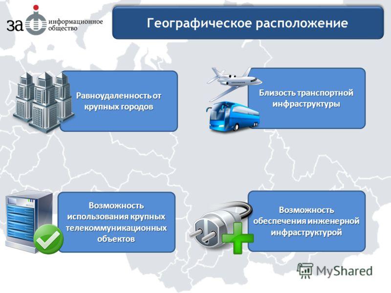 Географическое расположение Возможность использования крупных телекоммуникационных объектов Возможность обеспечения инженерной инфраструктурой Близость транспортной инфраструктуры Равноудаленность от крупных городов
