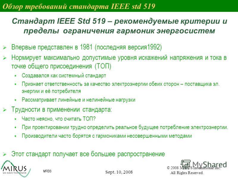 Sept. 10, 2008 13 VFD3 © 2008 MIRUS International Inc. All Rights Reserved. Стандарт IEEE Std 519 – рекомендуемые критерии и пределы ограничения гармоник энергосистем Обзор требований стандарта IEEE std 519 Впервые представлен в 1981 (последняя верси