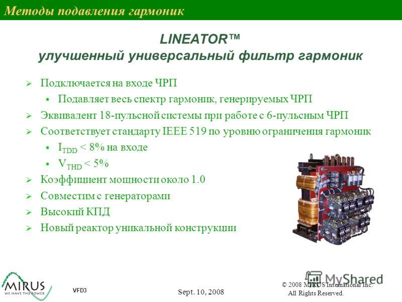 Sept. 10, 2008 36 VFD3 © 2008 MIRUS International Inc. All Rights Reserved. LINEATOR улучшенный универсальный фильтр гармоник Подключается на входе ЧРП Подавляет весь спектр гармоник, генерируемых ЧРП Эквивалент 18-пульсной системы при работе с 6-пул