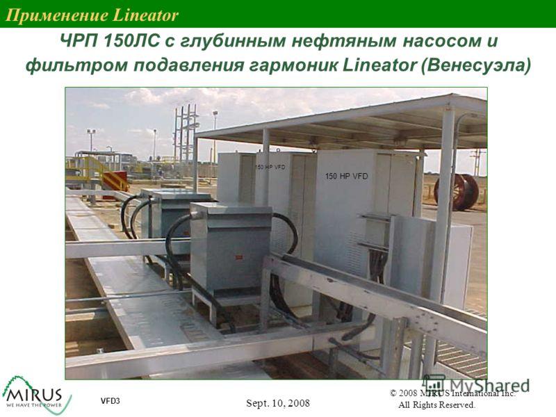 Sept. 10, 2008 56 VFD3 © 2008 MIRUS International Inc. All Rights Reserved. Применение Lineator ЧРП 150ЛС с глубинным нефтяным насосом и фильтром подавления гармоник Lineator (Венесуэла) 150 HP VFD