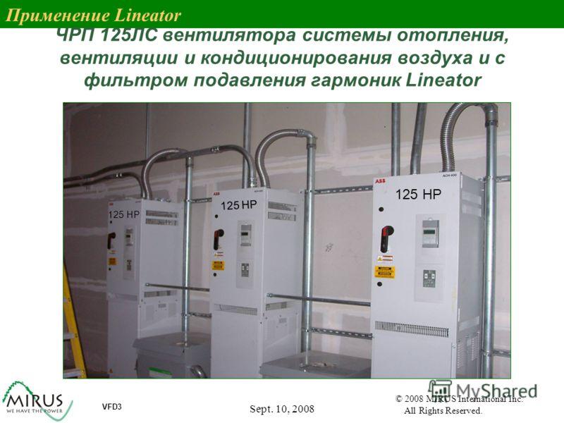 Sept. 10, 2008 58 VFD3 © 2008 MIRUS International Inc. All Rights Reserved. Применение Lineator ЧРП 125ЛС вентилятора системы отопления, вентиляции и кондиционирования воздуха и с фильтром подавления гармоник Lineator 125 HP