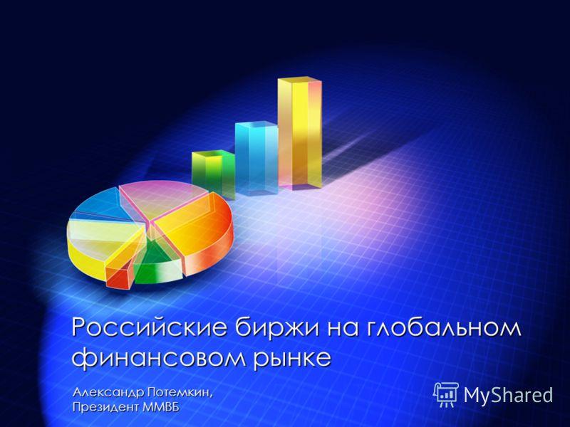 Александр Потемкин, Президент ММВБ Российские биржи на глобальном финансовом рынке