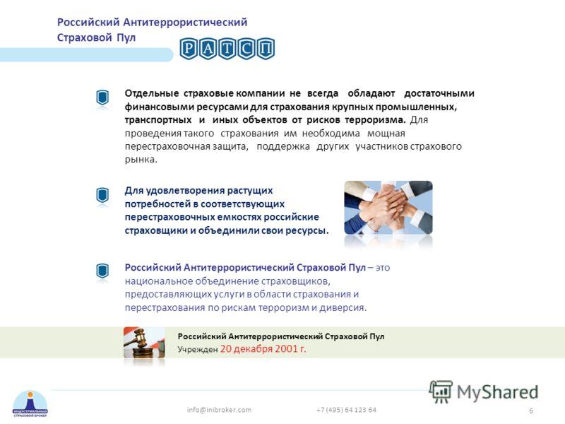Для удовлетворения растущих потребностей в соответствующих перестраховочных емкостях российские страховщики и объединили свои ресурсы. Отдельные страховые компании не всегда обладают достаточными финансовыми ресурсами для страхования крупных промышле