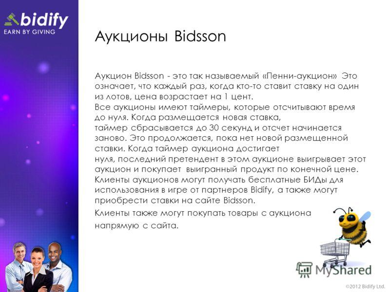 Аукционы Bidsson Аукцион Bidsson - это так называемый «Пенни-аукцион» Это означает, что каждый раз, когда кто-то ставит ставку на один из лотов, цена возрастает на 1 цент. Все аукционы имеют таймеры, которые отсчитывают время до нуля. Когда размещает