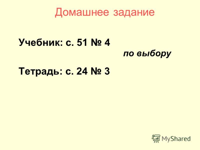 Домашнее задание по выбору Учебник: с. 51 4 Тетрадь: с. 24 3