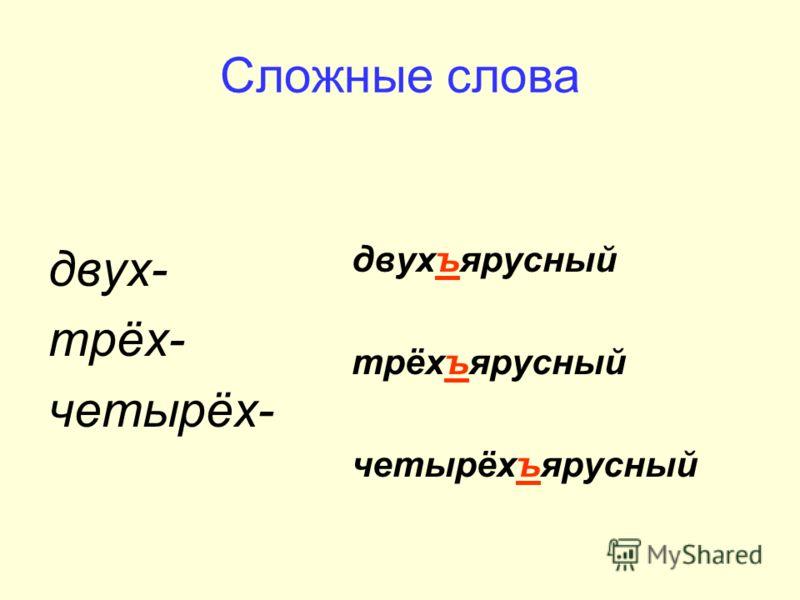 Сложные слова двух- трёх- четырёх- двухъярусный трёхъярусный четырёхъярусный