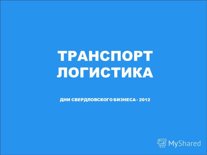 ТРАНСПОРТ ЛОГИСТИКА ДНИ СВЕРДЛОВСКОГО БИЗНЕСА - 2012