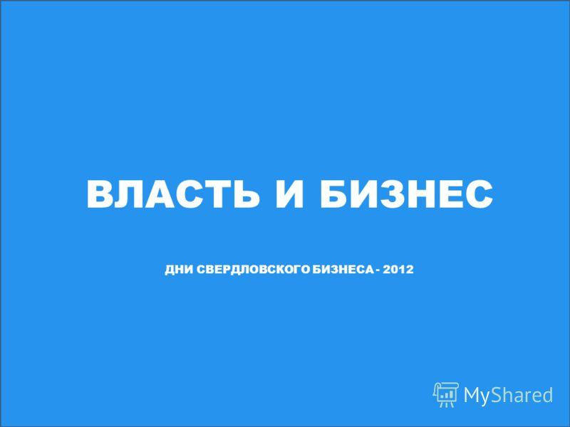 ВЛАСТЬ И БИЗНЕС ДНИ СВЕРДЛОВСКОГО БИЗНЕСА - 2012