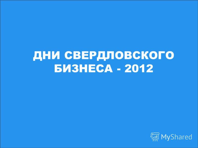 ДНИ СВЕРДЛОВСКОГО БИЗНЕСА - 2012