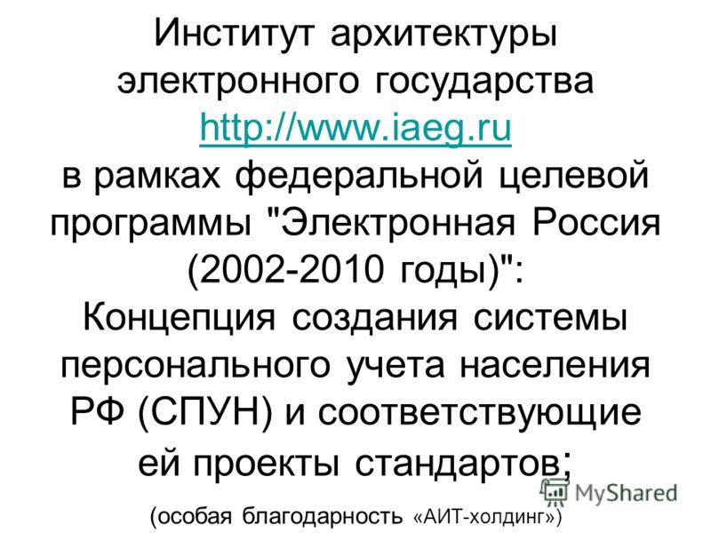 Институт архитектуры электронного государства http://www.iaeg.ru в рамках федеральной целевой программы