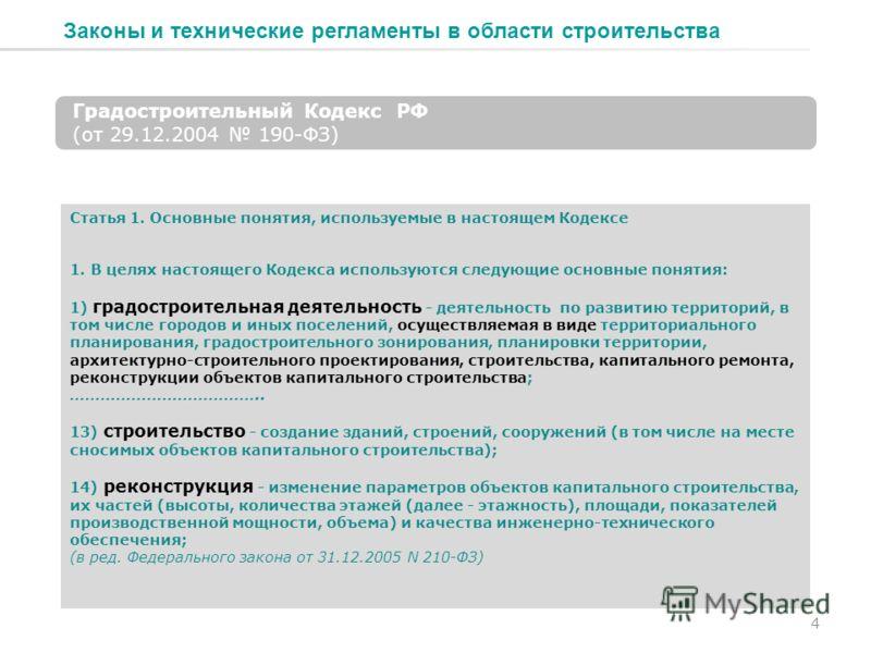 Законы и технические регламенты в области строительства Градостроительный Кодекс РФ (от 29.12.2004 190-ФЗ) 4 Статья 1. Основные понятия, используемые в настоящем Кодексе 1. В целях настоящего Кодекса используются следующие основные понятия: 1) градос