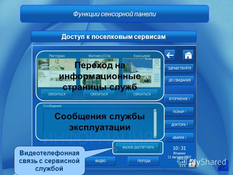 Доступ к поселковым сервисам Функции сенсорной панели Переход на информационные страницы служб Сообщения службы эксплуатации Видеотелефонная связь с сервисной службой