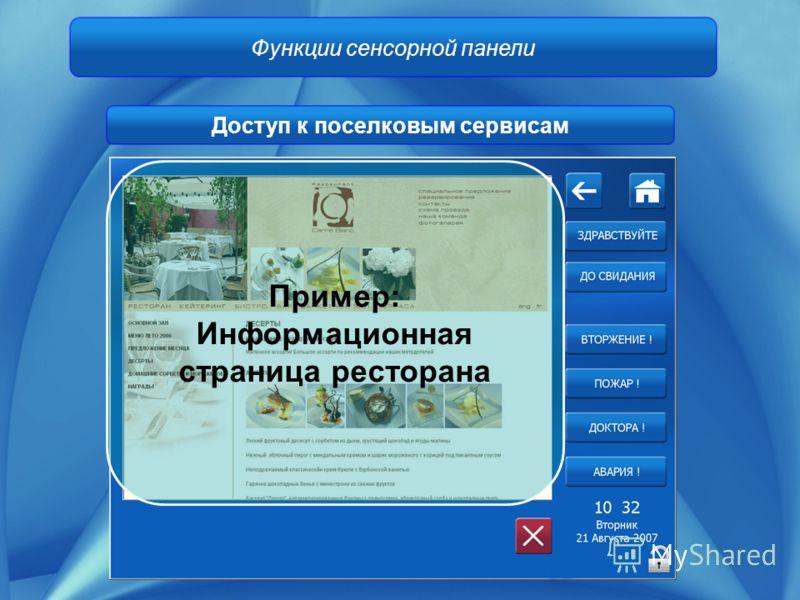 Доступ к поселковым сервисам Функции сенсорной панели Пример: Информационная страница ресторана