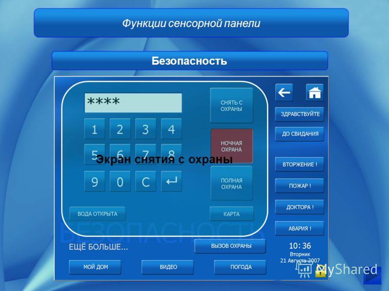 Функции сенсорной панели Безопасность Экран снятия с охраны