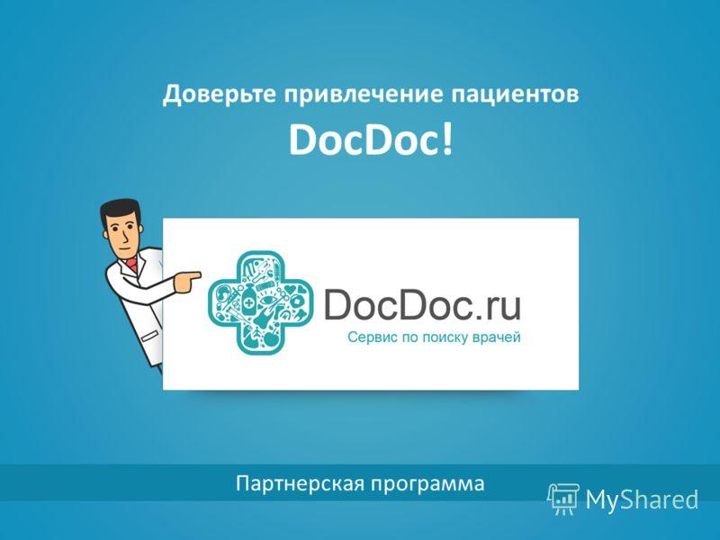 Доверьте привлечение пациентов DocDoc! Партнерская программа