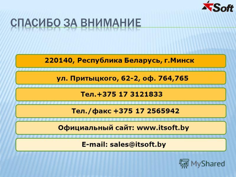 Тел.+375 17 3121833 Тел./факс +375 17 2565942 Официальный сайт: www.itsoft.by E-mail: sales@itsoft.by 220140, Республика Беларусь, г.Минск ул. Притыцкого, 62-2, оф. 764,765