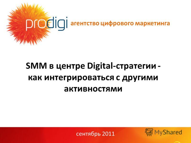 агентство цифрового маркетинга сентябрь 2011 SMM в центре Digital-стратегии - как интегрироваться с другими активностями
