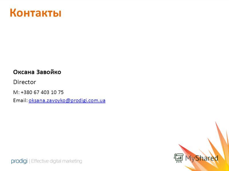 Оксана Завойко Director M: +380 67 403 10 75 Email: oksana.zavoyko@prodigi.com.uaoksana.zavoyko@prodigi.com.ua Контакты