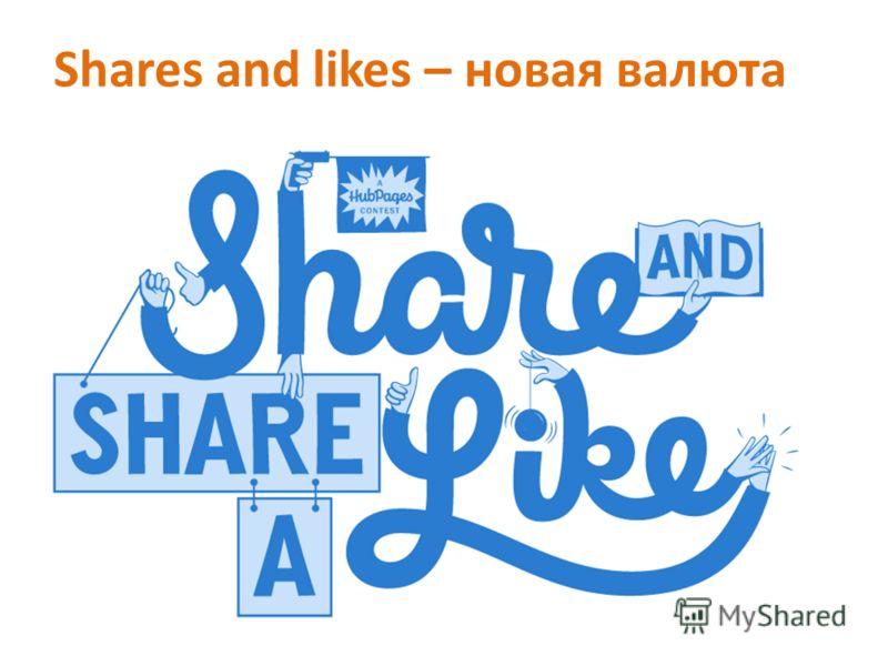 Shares and likes – новая валюта