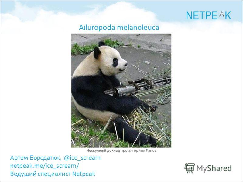 Артем Бородатюк, @ice_scream netpeak.me/ice_scream/ Ведущий специалист Netpeak Нескучный доклад про алгоритм Panda Ailuropoda melanoleuca