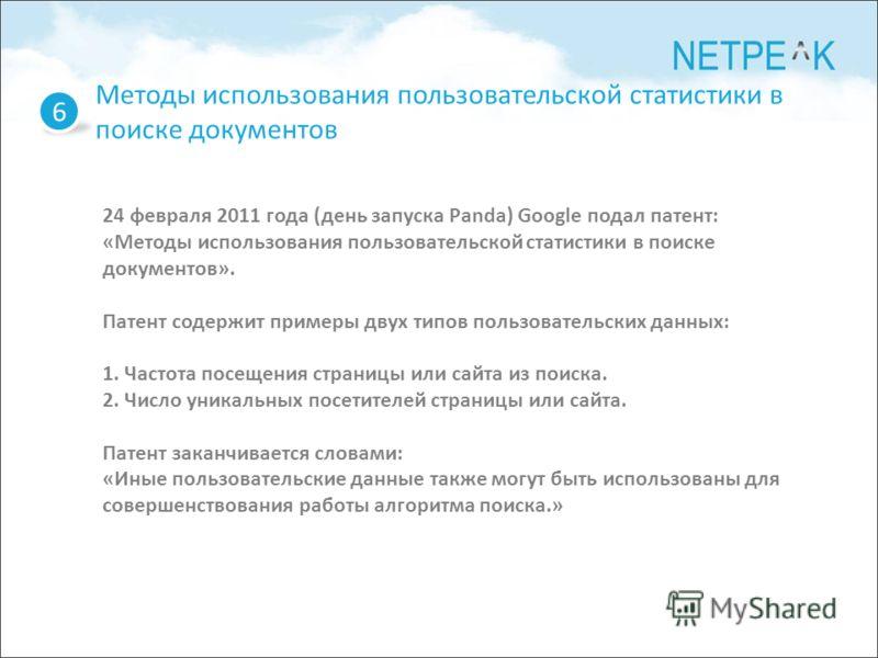 Методы использования пользовательской статистики в поиске документов 6 24 февраля 2011 года (день запуска Panda) Google подал патент: «Методы использования пользовательской статистики в поиске документов». Патент содержит примеры двух типов пользоват