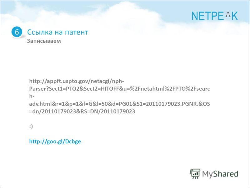 Ссылка на патент Записываем 6 http://appft.uspto.gov/netacgi/nph- Parser?Sect1=PTO2&Sect2=HITOFF&u=%2Fnetahtml%2FPTO%2Fsearc h- adv.html&r=1&p=1&f=G&l=50&d=PG01&S1=20110179023.PGNR.&OS =dn/20110179023&RS=DN/20110179023 :) http://goo.gl/Dcbge
