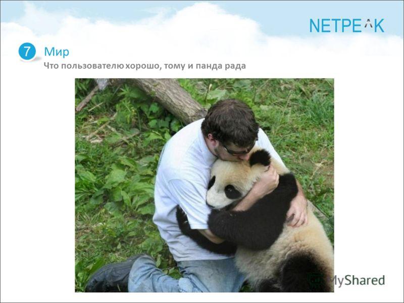 Мир Что пользователю хорошо, тому и панда рада 7