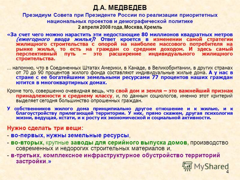 4 Д.А. МЕДВЕДЕВ Президиум Совета при Президенте России по реализации приоритетных национальных проектов и демографической политике 2 апреля 2008 года, Москва, Кремль «За счет чего можно нарастить эти недостающие 80 миллионов квадратных метров (ежегод
