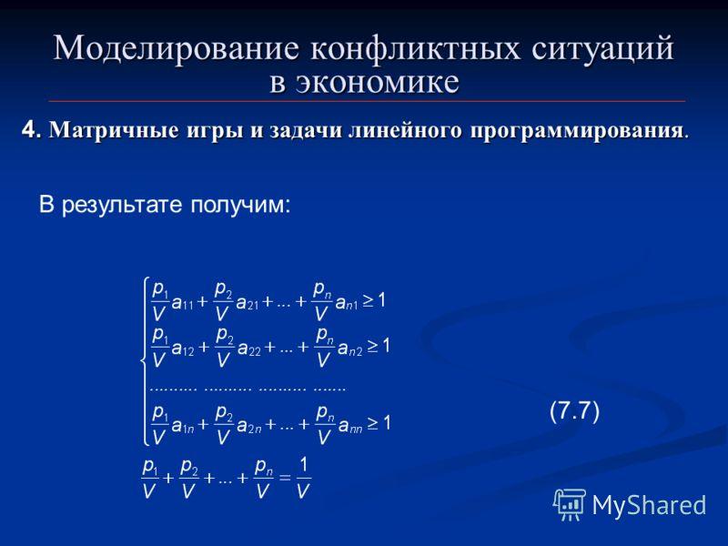Моделирование конфликтных ситуаций в экономике В результате получим: (7.7) 4. Матричные игры и задачи линейного программирования.
