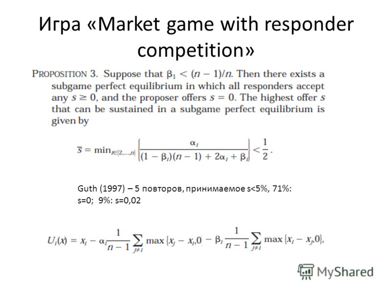 Игра «Market game with responder competition» Guth (1997) – 5 повторов, принимаемое s