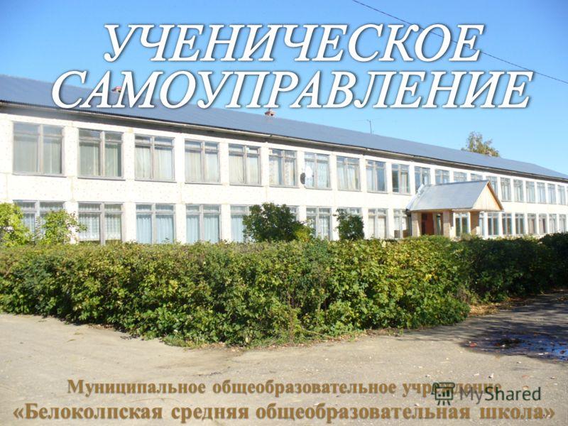 Муниципальное общеобразовательное учреждение «Белоколпская средняя общеобразовательная школа»