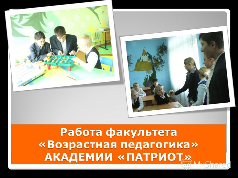 Работа факультета «Возрастная педагогика» АКАДЕМИИ «ПАТРИОТ»