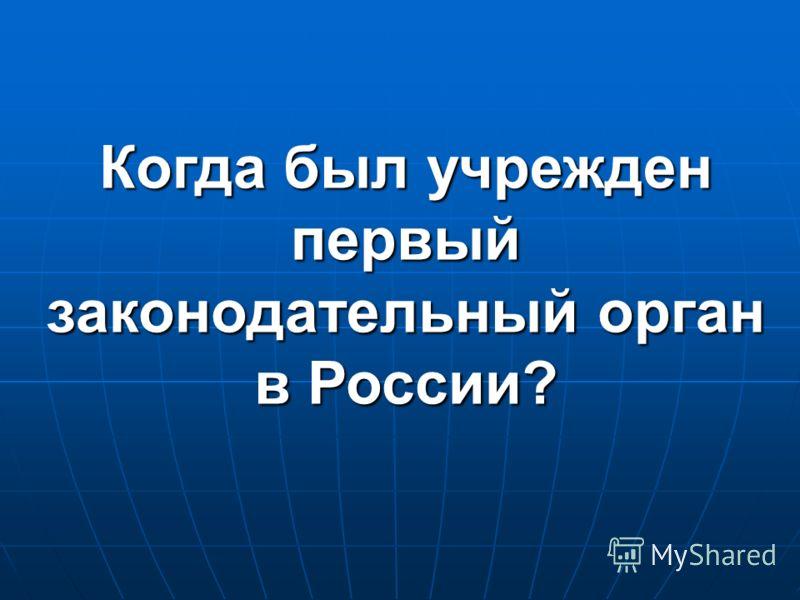 Когда был учрежден первый законодательный орган в России?