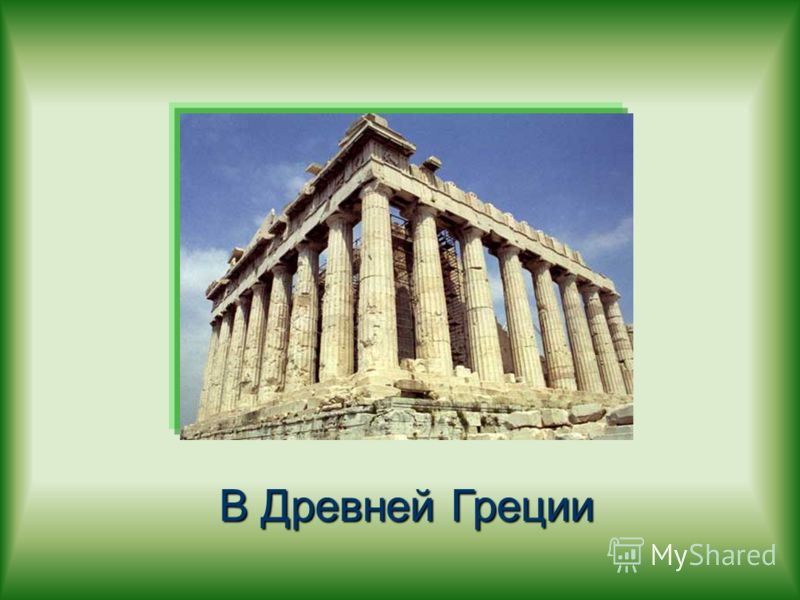 В Древней Греции