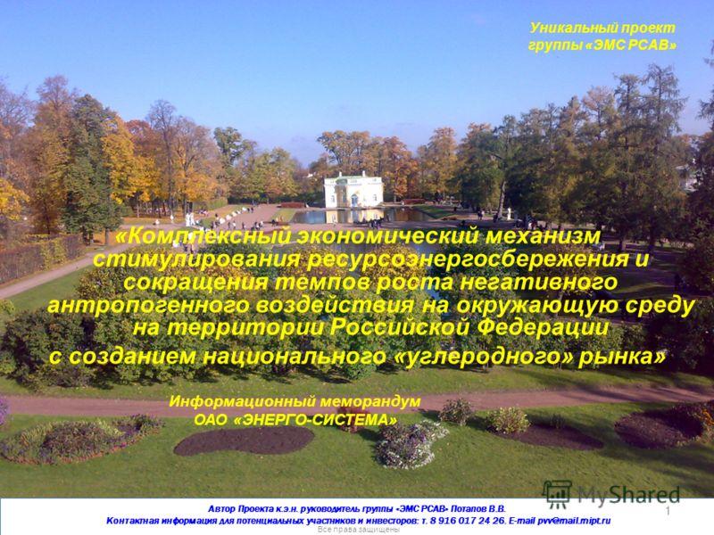 Уникальный проект группы «ЭМС РСАВ» «Комплексный экономический механизм стимулирования ресурсоэнергосбережения и сокращения темпов роста негативного антропогенного воздействия на окружающую среду на территории Российской Федерации с созданием национа