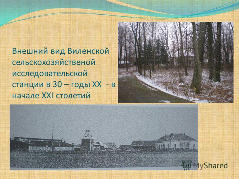 Внешний вид Виленской сельскохозяйственой исследовательской станции в 30 – годы ХХ - в начале ХХI столетий