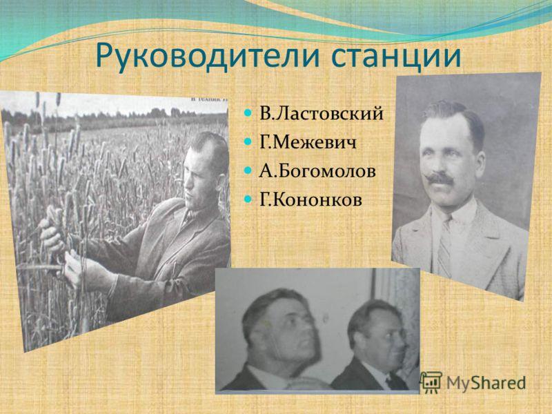 Руководители станции В.Ластовский Г.Межевич А.Богомолов Г.Кононков