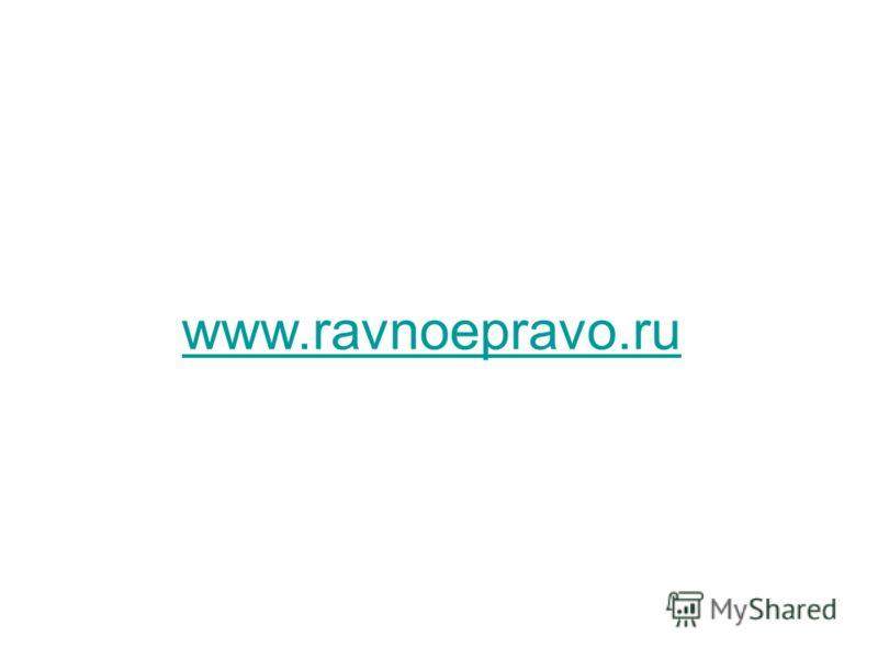www.ravnoepravo.ru
