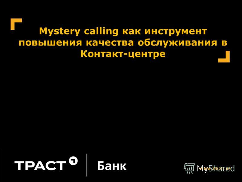 WWW.TRUST.RU Mystery calling как инструмент повышения качества обслуживания в Контакт-центре