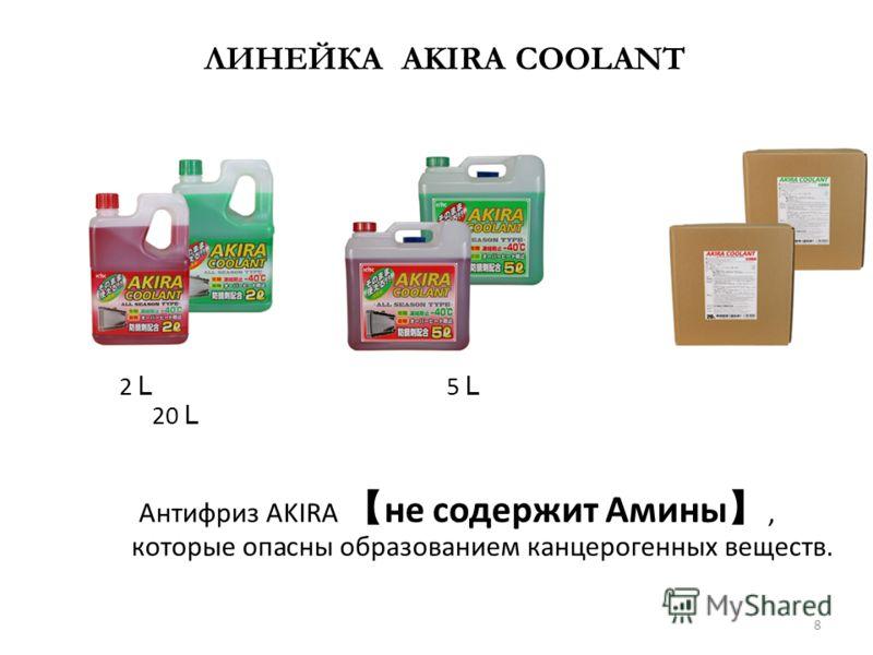 ЛИНЕЙКА AKIRA COOLANT Антифриз AKIRA не содержит Амины, которые опасны образованием канцерогенных веществ. 2 5 20 8