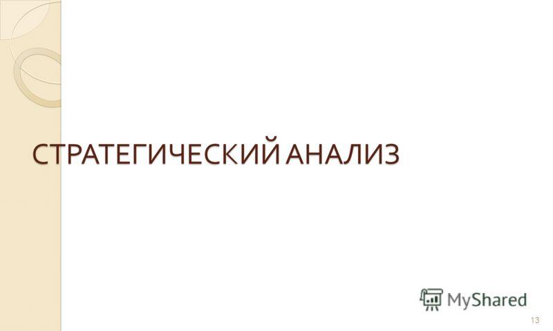 СТРАТЕГИЧЕСКИЙ АНАЛИЗ 13