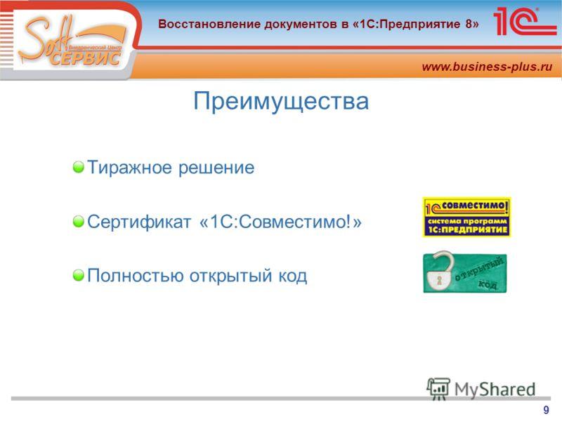 www.business-plus.ru Восстановление документов в «1С:Предприятие 8» 9 Преимущества Тиражное решение Сертификат «1С:Совместимо!» Полностью открытый код