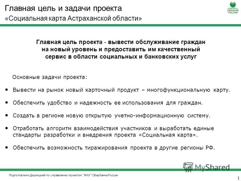 Проект « Социальная карта Астраханской области» Мы даем людям уверенность и надежность, мы делаем их жизнь лучше, помогая реализовать устремления и мечты! Миссия Сбербанка России
